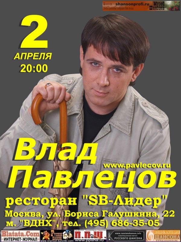 """Влад Павлецов в ресторане """"SB-Лидер"""" 2 апреля 2011 года"""