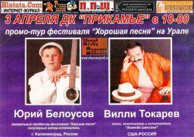 """Промо-тур фестиваля """"Хорошая песня"""" на Урале 3 апреля 2011 года"""