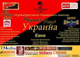 Первый Фестиваль Украинского Шансона «Черная Роза. Украина» 12 ноября 2011 года