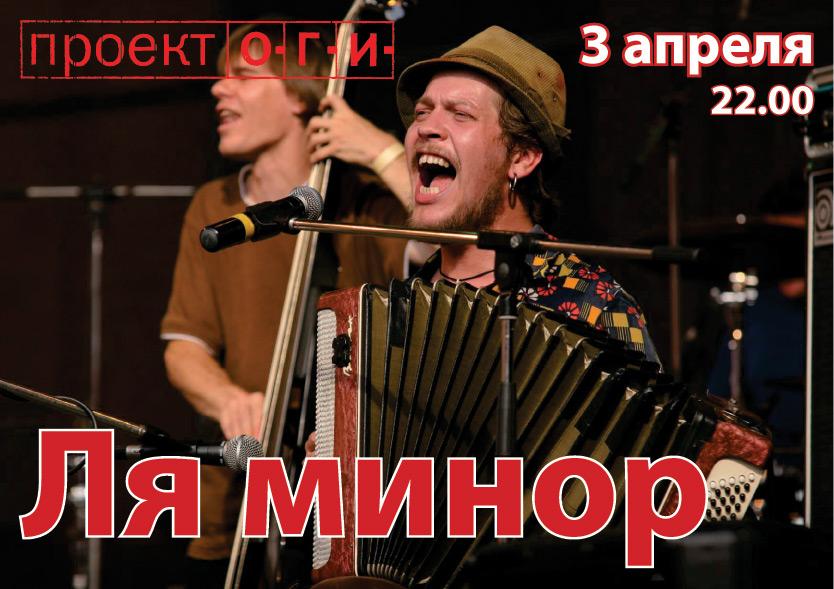 «Ля Минор» «ПРОЕКТ ОГИ» 3 апреля 2011 года