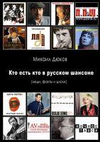 Продолжается работа над дополненным и расширенным изданием энциклопедии «Кто есть кто в русском шансоне – 2» 3 апреля 2011 года