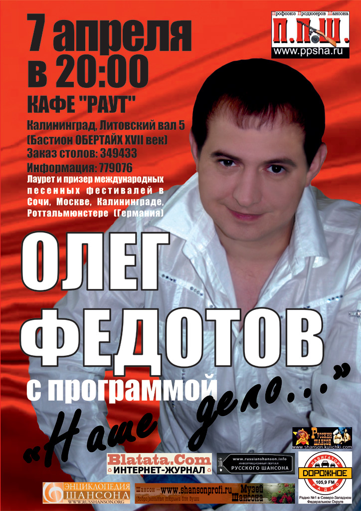 """Олег Федотов с программой """"Наше дело..."""" 7 апреля 2011 года"""