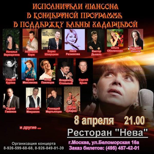 Концерт в поддержку Елены Хадарцевой 8 апреля 2011 года