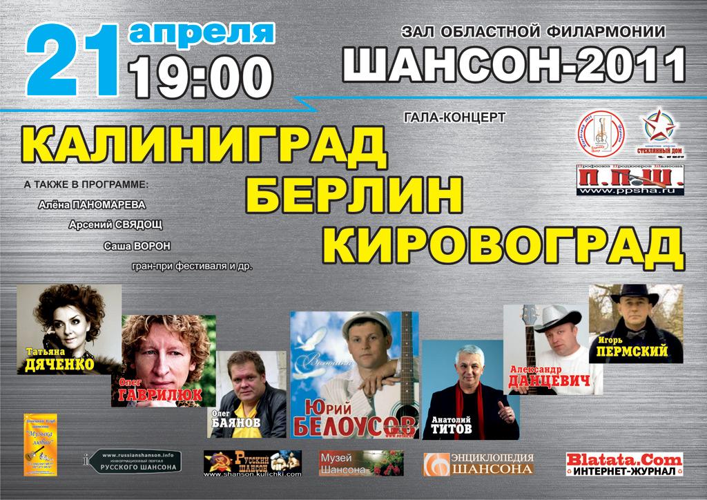 Гала-концерт «Калининград - Берлин - Кировоград» 21 апреля 2011 года