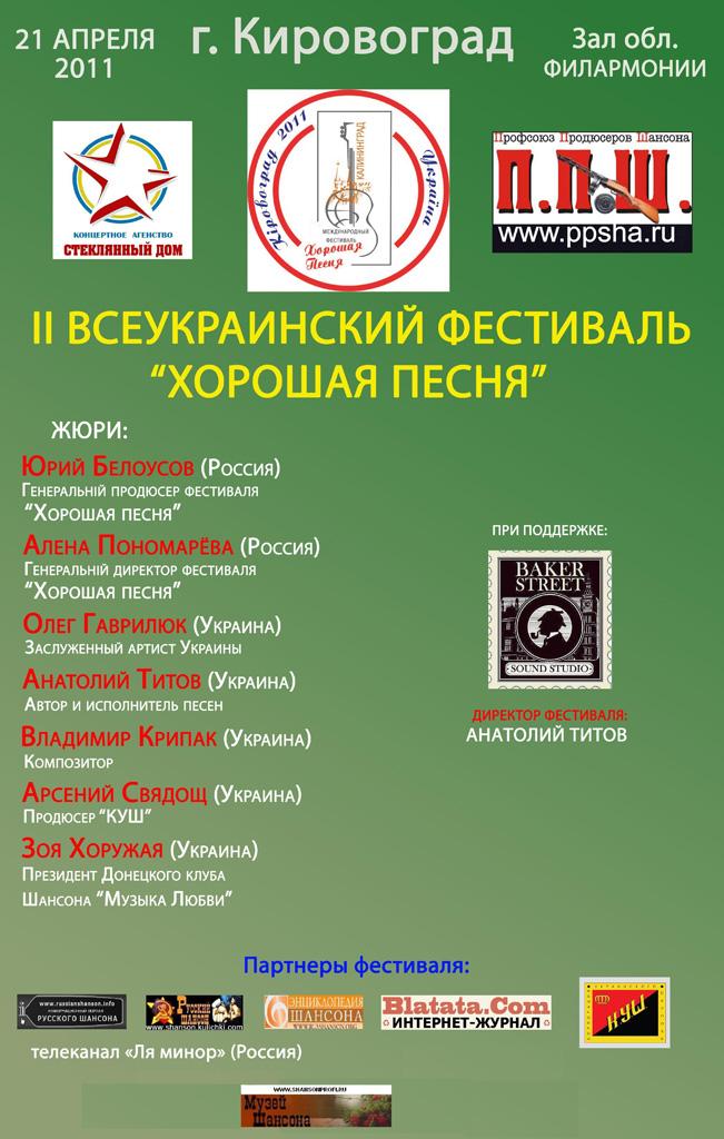 Положение о проведении II Всеукраинского фестиваля «Хорошая песня» г. Кировоград 21 апреля 2011 года