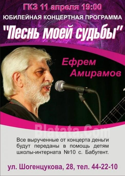 Ефрем Амирамов с программой «Песнь моей судьбы» 11 апреля 2011 года