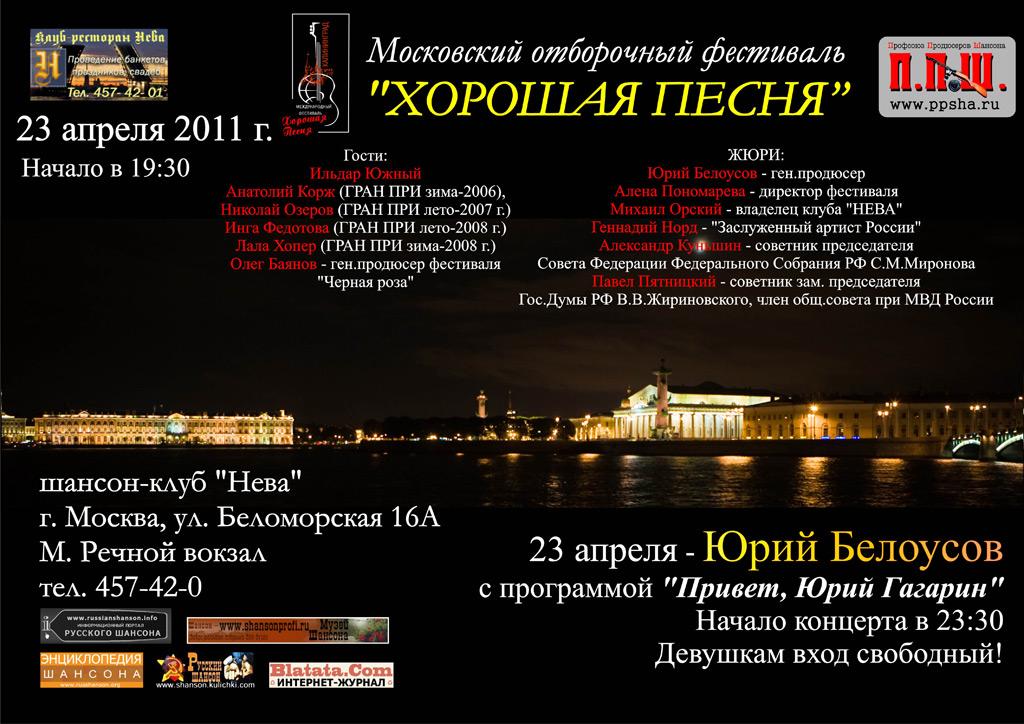 4-й московский отборочный фестиваль «Хорошая песня» 23 апреля 2011 года