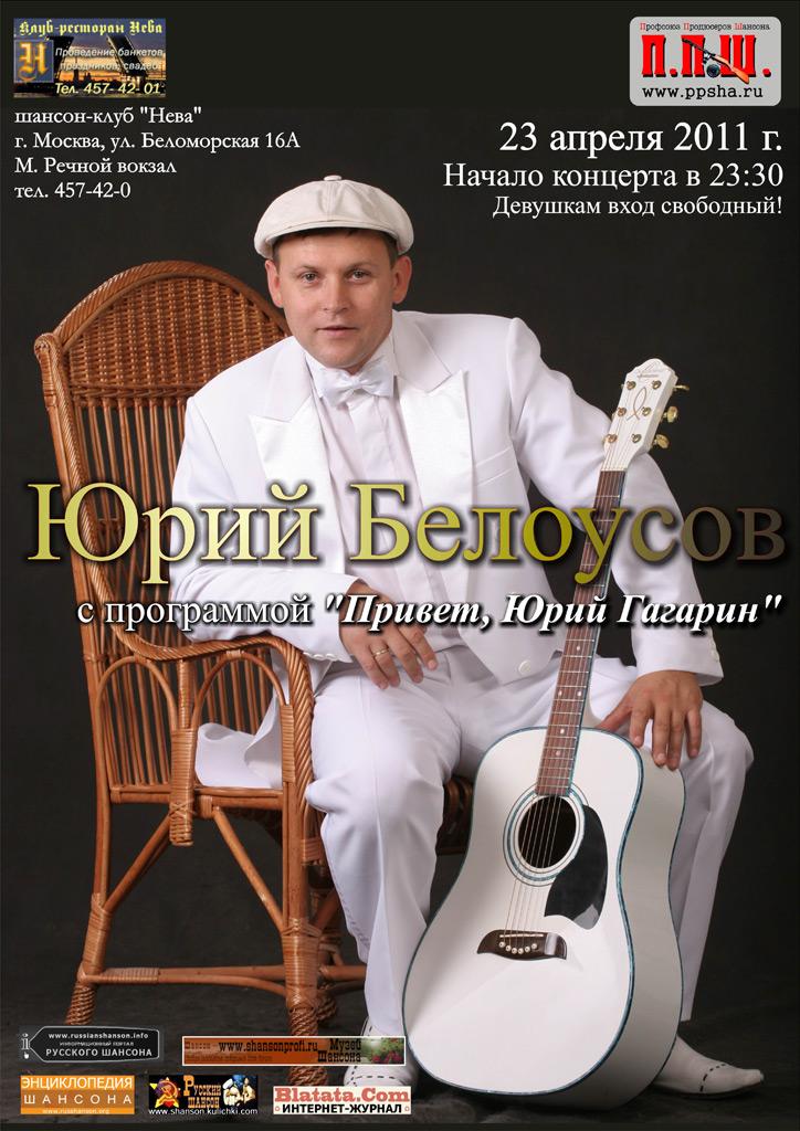Юрий Белоусов в шансон-клубе Нева 23 апреля 2011 года