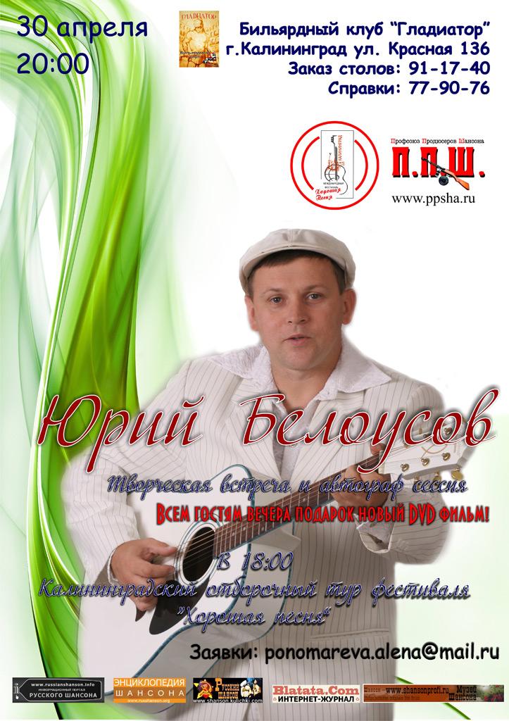 Юрий Белоусов в бильярдной «Гладиатор» 30 апреля 2011 года