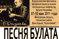 «Ля-минор» выступает информационным партнером Всероссийского фестиваля «Песня Булата» 9 мая 2011 года
