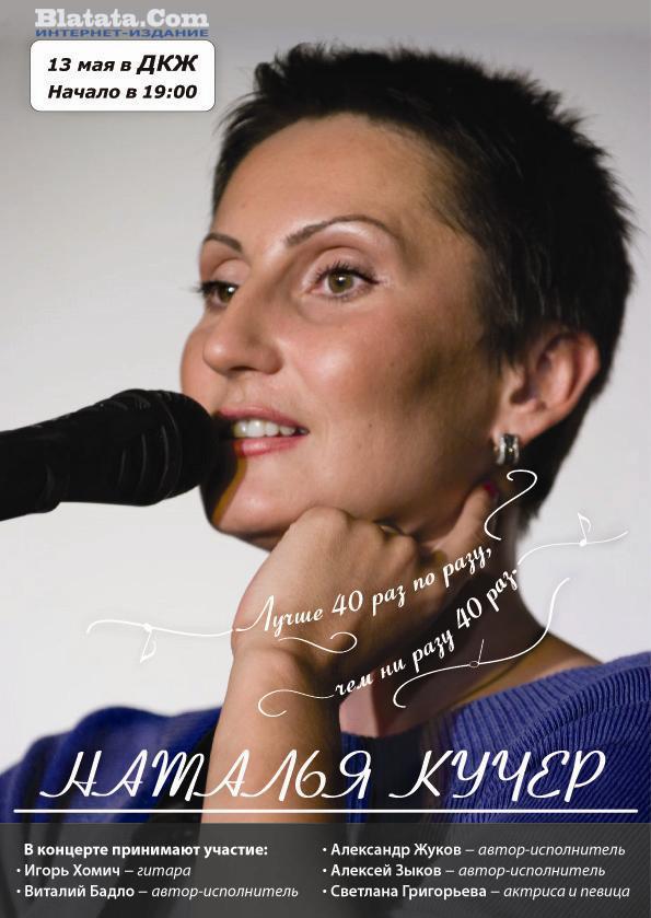 Наталья Кучер в ДКЖ 13 мая 2011 года