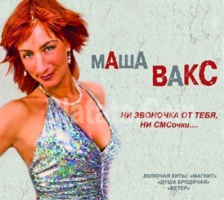 Новый альбом Маши Вакс «Ни звоночка от тебя, ни СМСочки…» 10 мая 2011 года