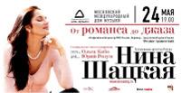«Ля-минор» осуществляет информационную поддержку концерта «От романса до джаза» Нины Шацкой 24 мая 2011 года