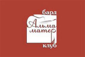 Телеканал «Ля-минор» стал партнером бард-клуба «Альма-Матер» 1 июня 2011 года