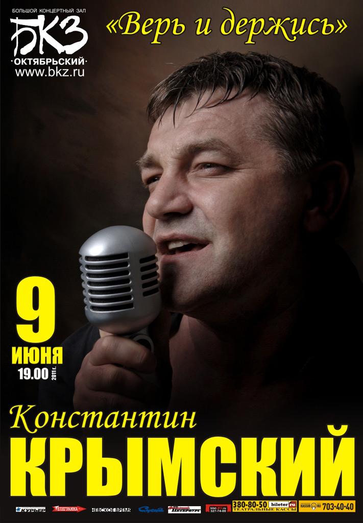 Концерт Константина Крымского «Верь и держись» 9 июня 2011 года