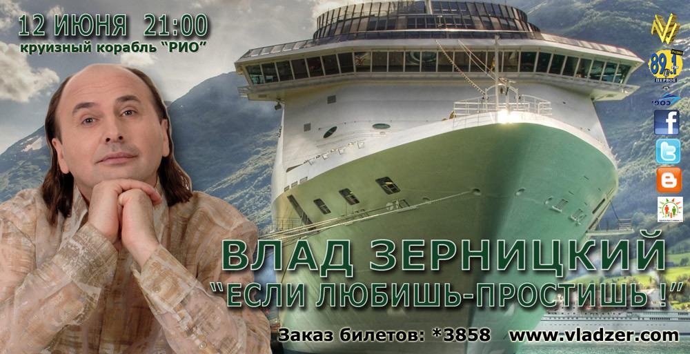 Влад Зерницкий с программой «Если любишь - простишь» 12 июня 2011 года