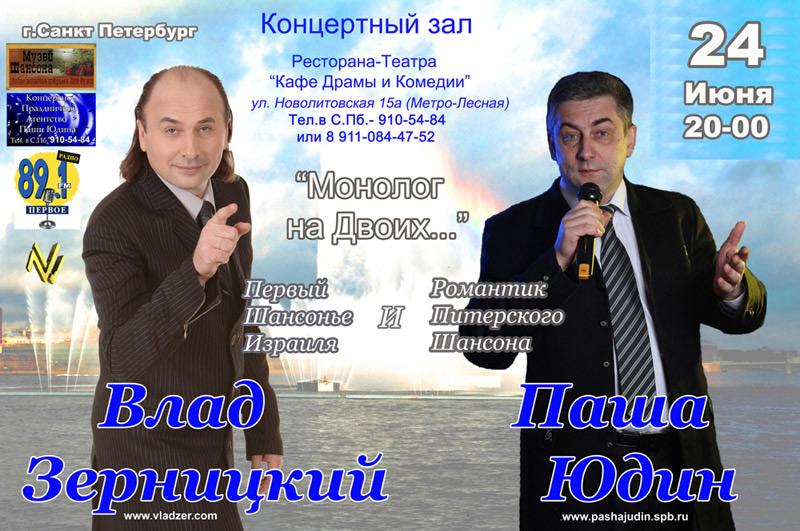 Влад Зерницкий и Паша Юдин в концерте «Монолог на двоих» 24 июня 2011 года