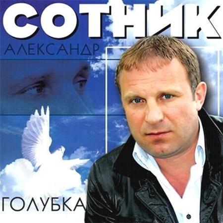 Новый альбом Александра Сотника «Голубка» 23 июня 2011 года