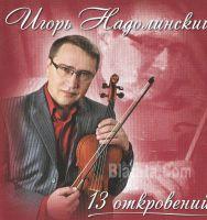 Новый альбом Игоря Надолинского «13 откровений» 26 июня 2011 года