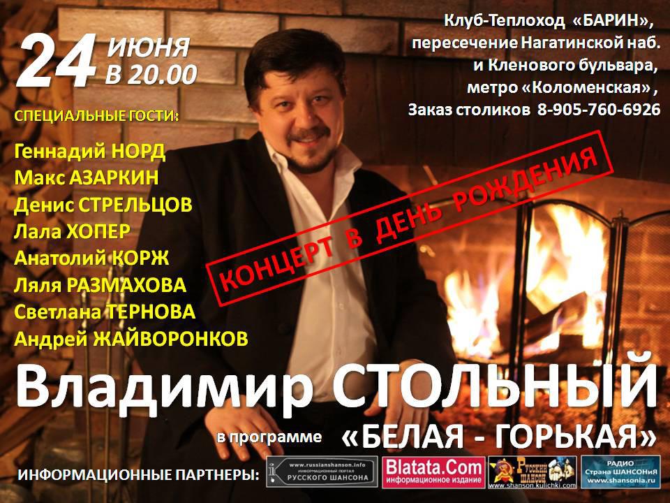 Владимир Стольный с программой «Белая - Горькая» (концерт в день рождения) 24 июня 2011 года