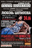 Любовь Шепилова с презентацией альбома «Отпусти меня, любовь» 24 июня 2011 года