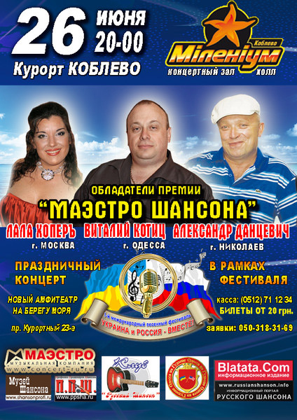 Лала Хопер, Виталий Котиц, Александр Данцевич - обладатели премии «Маэстро шансона» 26 июня 2011 года