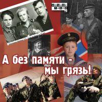 Сборник «А без памяти мы – грязь!» (2011) 30 июня 2011 года