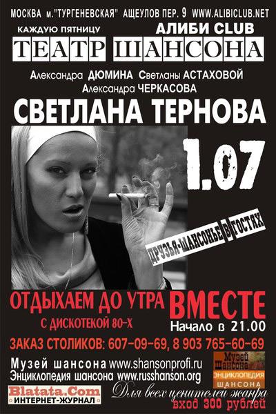 Светлана Тернова в Театре шансона 1 июля 2011 года