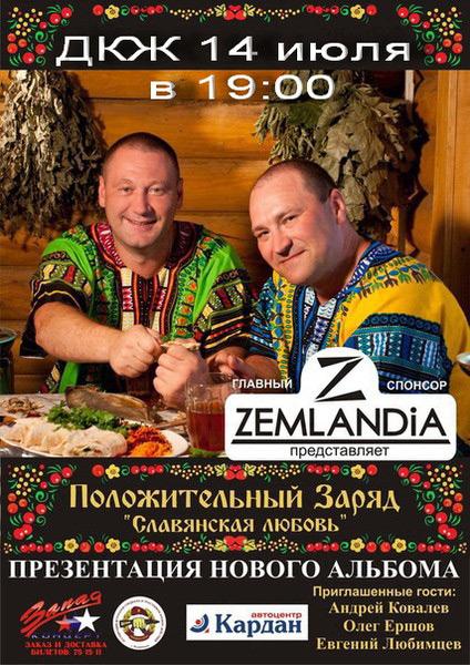 Группа «Положительный заряд» презентация альбома «Славянская любовь» 14 июля 2011 года