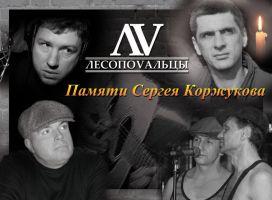 Концерт памяти Сергея Коржукова 20 июля 2011 года
