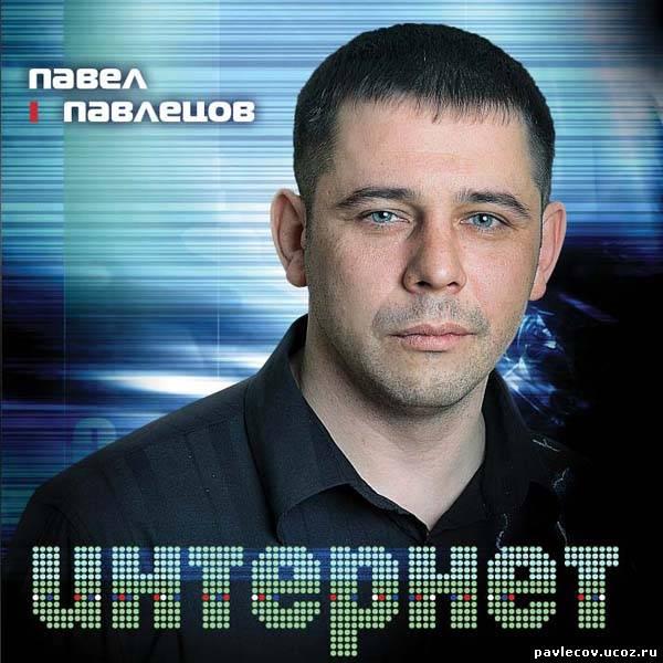 Новый альбом Павла Павлецова «Интернет» 18 июля 2011 года