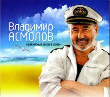 Новый сборник Владимира Асмолова «Бархатный сезон в Сочи» 18 июля 2011 года