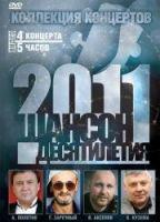 DVD «Шансон Десятилетия. Коллекция концертов» 24 июля 2011 года