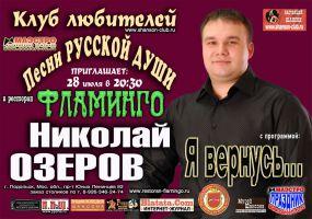 Николай Озеров с программой «Я вернусь...» г.Подольск 28 июля 2011 года