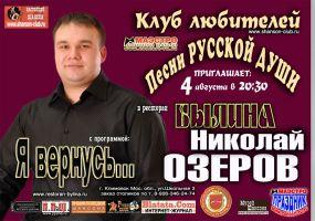 Николай Озеров в ресторане «Былина» г.Климовск 4 августа 2011 года