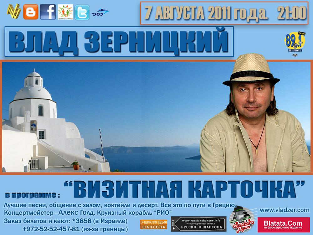 """Сольный концерт Влада Зерницкого """"Визитная карточка"""" 7 августа 2011 года"""