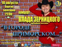 Сольный концерт Влада Зерницкого в Бургасе (Болгария) 10 августа 2011 года
