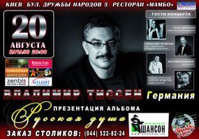 Владимир Тиссен. Презентация альбома «Русская душа» г.Киев 20 августа 2011 года
