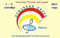 «Ля-минор» на «Душевной волне» в Одессе 1 сентября 2011 года