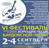 «Ля-минор ТВ» - информационный партнер VI фестиваля бардовской песни «Звездное небо-2011» 2 сентября 2011 года