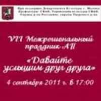 «Ля-минор» - генеральный информационный спонсор концерта «Давайте услышим друг друга» 4 сентября 2011 года