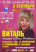 Лора Виталь «Концерт в День Рождения» 3 сентября 2011 года