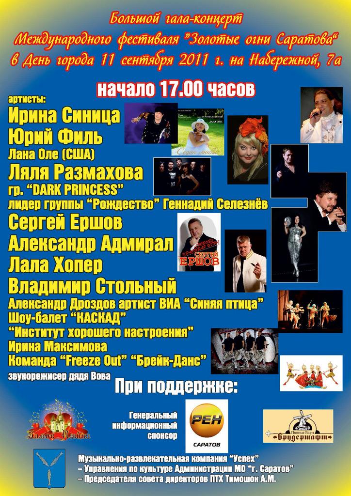 Первый Международный Фестиваль «Золотые Огни Саратова» 11 сентября 2011 года