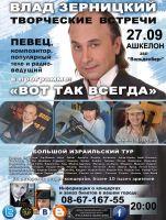 Влад Зерницкий в программе «Вот так всегда» 27 сентября 2011 года