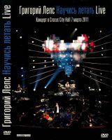 DVD Григорий Лепс «Научись летать» LIVE 1 октября 2011 года