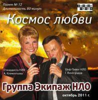 Шансон космический и психоделический 15 октября 2011 года