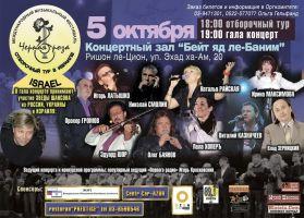 """Гала-концерт отборочного тура фестиваля """"Чёрная роза"""" в Израиле 5 октября 2011 года"""