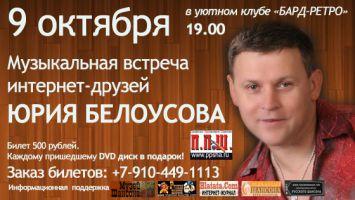 Юрий Белоусов «БАРД-РЕТРО» 9 октября 2011 года