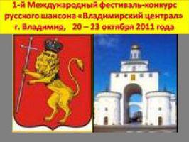 Положение о I-ом Международном Фестивале-конкурсе русского шансона «Владимирский централ» 20 октября 2011 года
