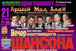 «Вечер настоящего шансона» 21 октября 2011 года